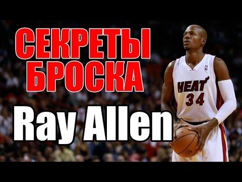 СЕКРЕТЫ БРОСКА - РЭЙ АЛЛЕН / Ray Allen Shooting Secrets