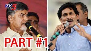 ఓట్లేస్తేనే రోడ్లేస్తారా అంటూ వైసీపీ ప్రశ్న..! | News Scan #1