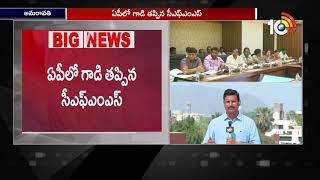 ఏపీలో గాడి తప్పిన సిఎఫ్ఎంఎస్   AP Chief Secretary LV Subramanyam Serious On CSMF  News