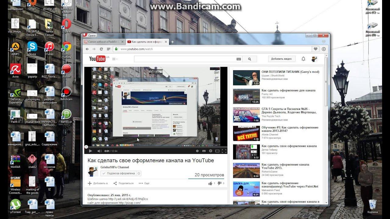 Оформление канала на Ютубе - идея бизнеса 683