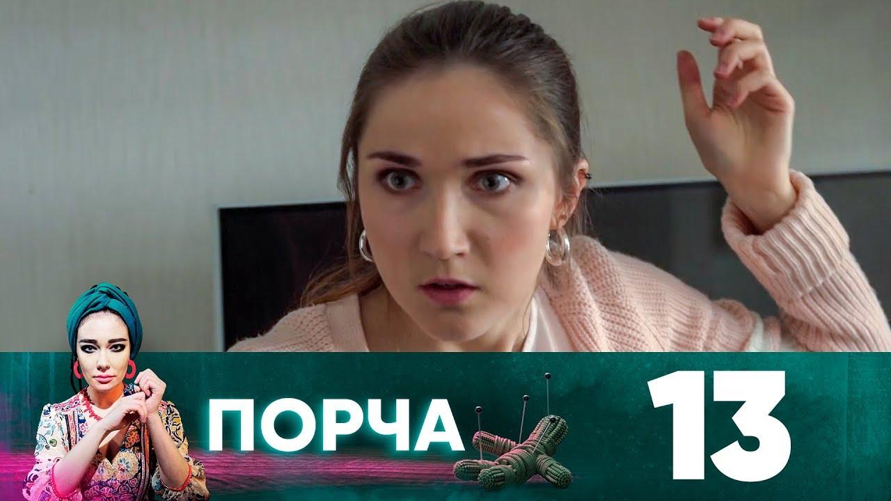 Порча   Выпуск 13