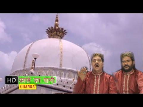Islmic Qawwali - Kasen Ka Pani (waqya)  | Kase Ka Pani | Taslim Arif video