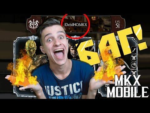 БАГ: 100 % ПОБЕДА • ANTICHEAT • Mortal Kombat X Mobile