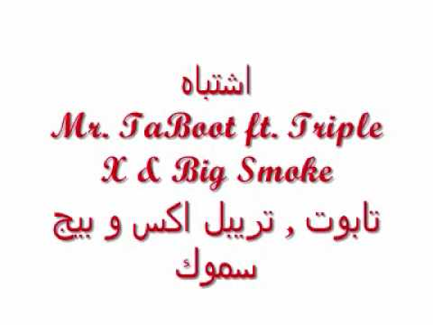 اشتباه - Mr. TaBooT Ft. Triple X & Big Smoke