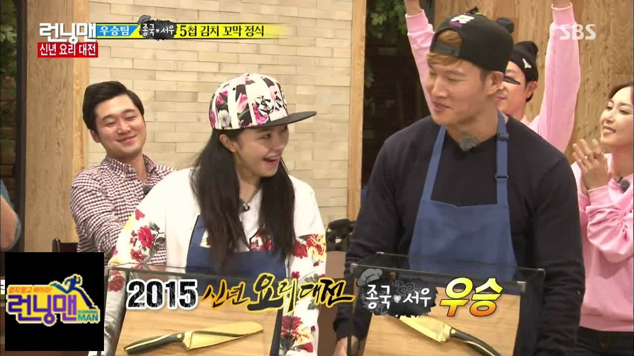 Seo Woo and kim jong kook