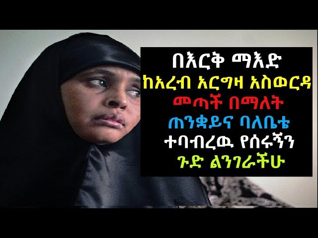Sad Story Of Ethiopian Women Who Came From Arab Country
