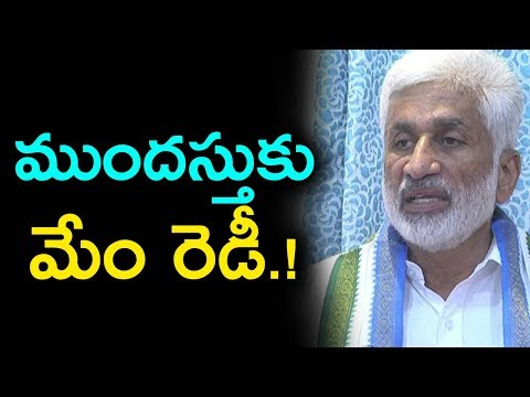 MP Vijaya Sai Reddy Response on 2019 Election Schedule | YCP Vs TDP | AP Politics | Indiontvnews
