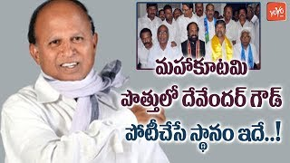 Telangana TDP Leader Devender Goud to Contest From Rajendra Nagar | Mahakutami 2018