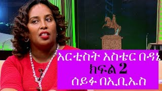 Seifu on EBS Interview with Famous Ethiopian Artist Aster Bedane Part 2