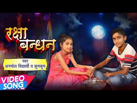 रक्षाबंधन स्पेशल गीत - Rakhi Har Sal Kahe - Anmol Vidyarthi & Kumkum - Bhai Bahan Ka Pyar