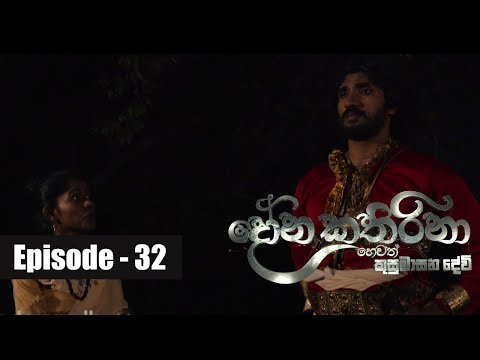 Dona Katharina | Episode 32 07th August 2018