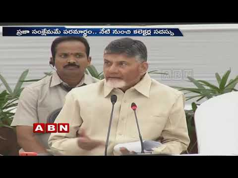 CM Chandrababu To Hold Meet with District Collectors | Chandrababu Political Strategy