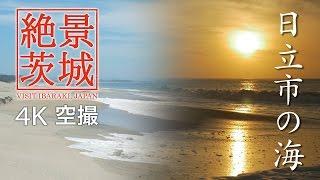 日立市の海[4K]茨城県日立市|絶景茨城 -VISIT IBARAKI, JAPAN-