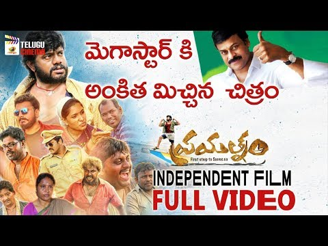 Prayatnam INDEPENDENT FILM | FULL VIDEO | Dhanunjaya | Hritika | Dinesh Pyrapu | Mango Telugu Cinema