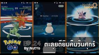 Pokemon Go!! EP.24 ตะลุยตียิมคืนวันศุกร์ แถวนี้เริ่มเถื่อนขึ้นทุกที