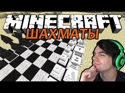 ШАХМАТЫ! Мини-Игра! - Minecraft (Обзор Мода)