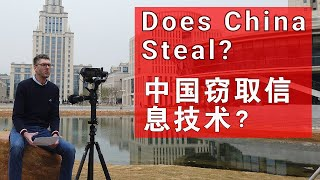 Do China Steal Technology? // (含中文字幕) // 中国窃取信息技术?