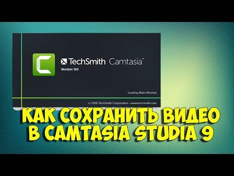 КАК СОХРАНИТЬ ВИДЕО В CAMTASIA STUDIO 9