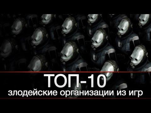 ТОП-10 злодейских организаций из игр