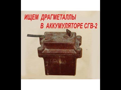ищем серебро в аккумуляторе СГВ-2