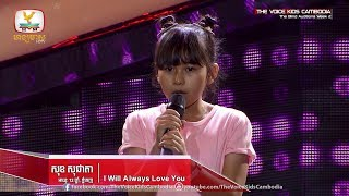 ??? ?????? - I Will Always Love You (The Blind Auditions Week 2 | The Voice Kids Cambodia 2017)