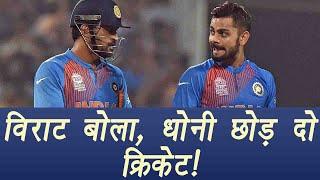 India VS West Indies: Virat Kohli gets angry on MS Dhoni after  loosing 4th ODI । वनइंडिया हिंदी