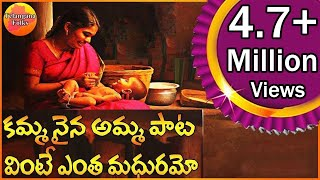 Kammanaina Amma Pata Full Song | Singer Garjana Hit Song | Telangana Folk Songs | Janapada Songs