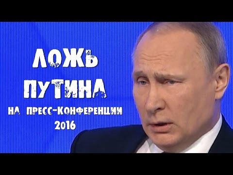 Ложь Путина на пресс-конференции 2016
