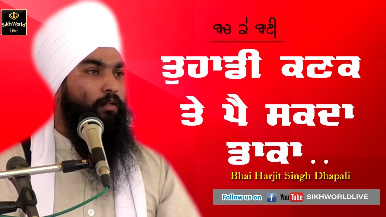 Warning - Save Your Wheat Crop From Robbers - Speech by Bhai Harjit Singh Dhapali