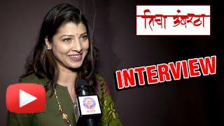 Ticha Umbartha | Tejaswini Pandit Interview | Latest Marathi Movie 2016