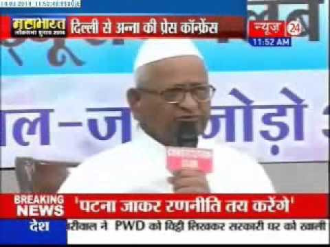 I support Mamata Banerjee, not Trinamool Congress: Anna Hazare