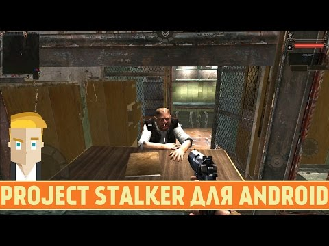 Project Stalker для Android - обзор cборки 1.6