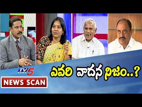 ప్రజలంతా తమవైపే ఉన్నారని టీఆర్ఎస్ నేతల ధీమా | Politics Of Telangana | News Scan