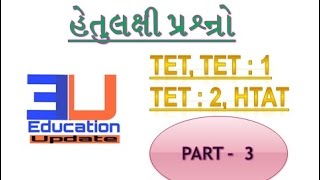 TET || TET 1 || TAT || HTAT || COMPETITIVE EXAM MATERIAL [ GUJARATI ] PART 3 || EDUCATION UPDATE