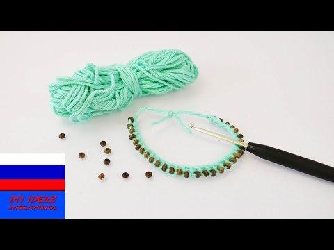 Техника вязание с бусинами
