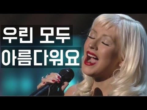 [가사 번역] Christina Aguilera - Beautiful 라이브 무대