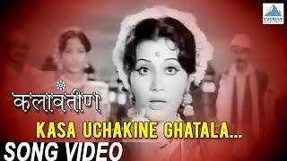 Kasa Uchakine Ghatala Lavani Song - Kalavantin | Marathi Songs Old Hits | Usha Naik
