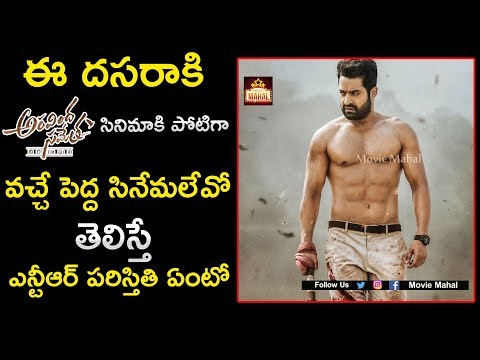 Tollywood Movies To Release Along With Aravinda Sametha | Jr NTR | Ravi Teja | Ram | Movie Mahal