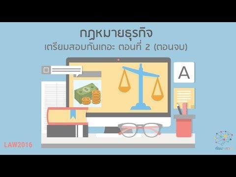 กฏหมายธุรกิจ LAW2016 เตรียมสอบ ตอนที่ 2 (ตอนจบ)