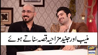 Watch as Muneeb and Junaid share their naughty nice moments