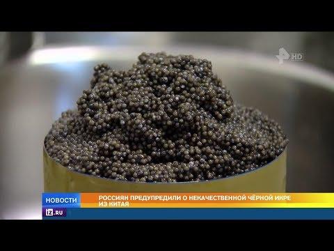 Некачественная чёрная икра из Китая