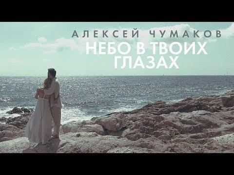 Алексей Чумаков - Небо в твоих глазах