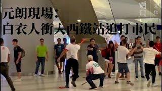 元朗現場:白衣人衝入西鐵站追打市民