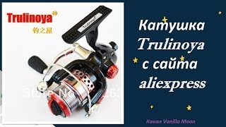 Катушка с сайта aliexpress (№57) / Trulinoya Black Hawk HY2000 Ultra Light Spinning / REVIEW