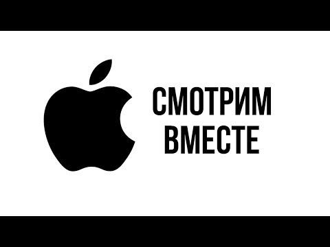 Презентация Apple iPhone Xs, Xs Max и Xr на русском языке