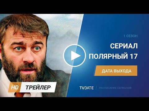 Полярный 17 трейлер ТНТ 1 сезон 2017