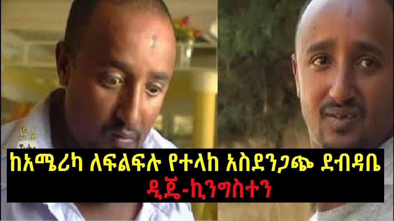 Letter From America  For Comedian Filfilu - ከአሜሪካ ለኮሜድያን ፍልፍሉ የተላከ ደብዳቤ