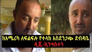 Ethiopia: A letter from the United States to the Comedian Filfelu