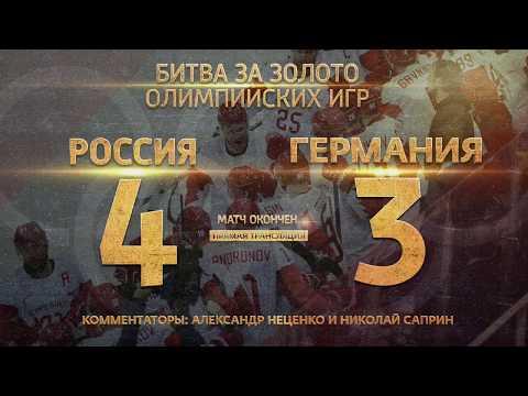 Россия - Германия 4:3. Олимпиада. Финал. Все голы. Эмоции комментаторов (радио «Маяк»)