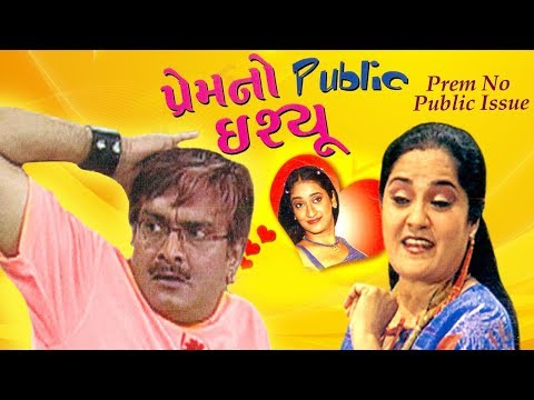 Prem No Public Issue - Superhit Comedy Gujarati Natak - Siddharth Randeria